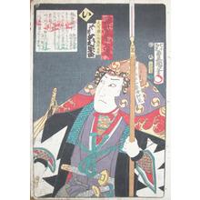 歌川国貞: Oishi Kuranosuke Yoshio - Ronin Gallery