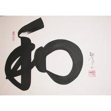 Watanabe Shotei: Wa: Harmony - Ronin Gallery