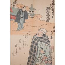 Unknown: Ichikawa Ebizo 70 Years Old - Ronin Gallery