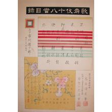 Torii Kiyosada: Title Page - Ronin Gallery