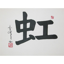 Shoho: Niji: Rainbow - Ronin Gallery