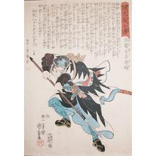 歌川国芳: Otaka Gengo Tadao - Ronin Gallery