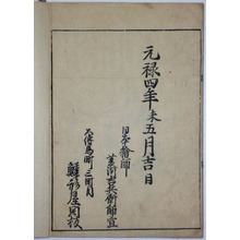 Hishikawa Moronobu: - Richard Kruml