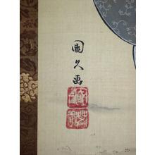 Ichiunsai KUNIHISA II: - Richard Kruml