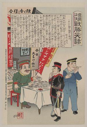 歌川国政: Defeated tobacco seller. - アメリカ議会図書館