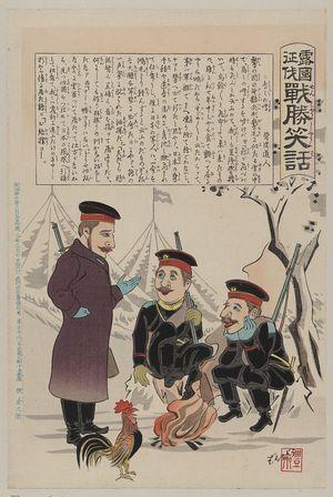 歌川国政: The tale of the rooster. - アメリカ議会図書館
