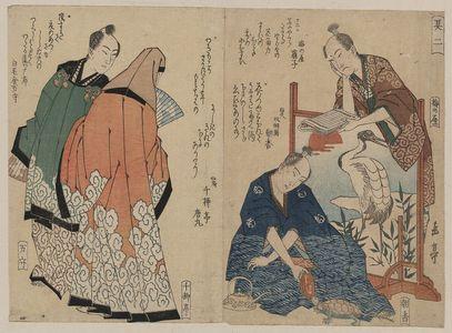 Yajima Gogaku: Eight Kyōka poets 2. - アメリカ議会図書館