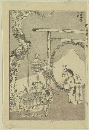 葛飾北斎: Mount Fuji framed by a fire circle. - アメリカ議会図書館
