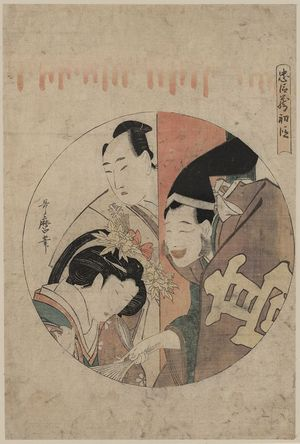 Kitagawa Utamaro: Act one [of the Chūshingura]. - Library of Congress