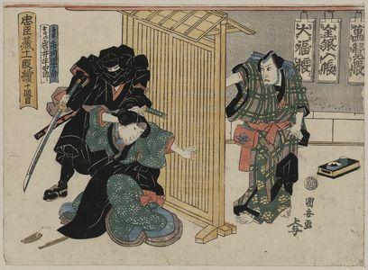 歌川国安: Act ten [of the Chūshingura]. - アメリカ議会図書館