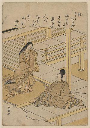 Katsukawa Shunsho: [The Verse Beginning with