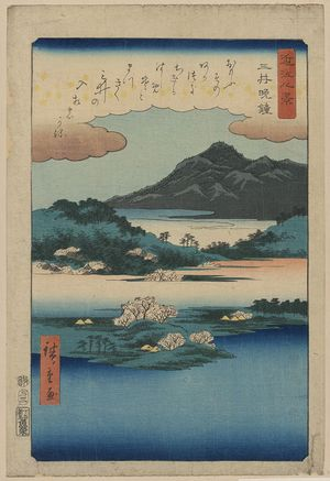 歌川広重: Temple bell at Mii. - アメリカ議会図書館