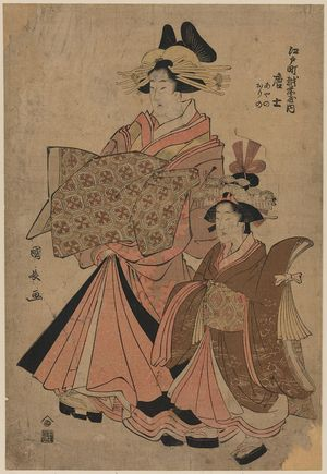 歌川國長: The courtesan Morokoshi of the house of Ichizen on Edochō. - アメリカ議会図書館