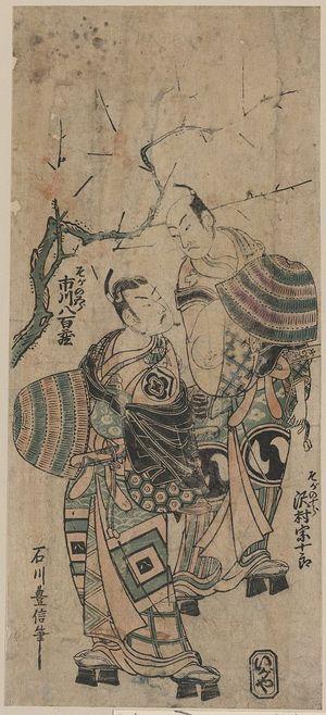 Ishikawa Toyonobu: The actors Sawamura Sojuro as Soga no Juro and Ichikawa Yaozo as Soga no Goro. - Library of Congress