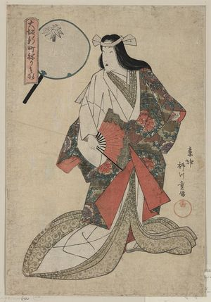 柳川重信: The courtesan Wakamurasaki as a court lady. - アメリカ議会図書館