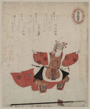 Takashima Chiharu: The dance Sanju Hajinraku. - Library of Congress