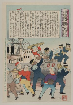 Utagawa Kokunimasa: [Sailors removing munitions from warship] - アメリカ議会図書館