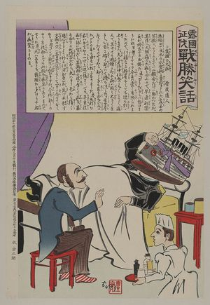Utagawa Kokunimasa: [Russian doctor and nurse attending to a man with a Russian battleship for a head lying in bed] - Library of Congress