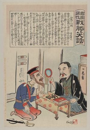 Utagawa Kokunimasa: [Russian officer talking to a Chinese or Korean bookseller] - アメリカ議会図書館