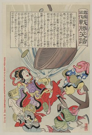 Utagawa Kokunimasa: [Debris from Russian battleship falling to the bottom of the sea where it is being salvaged by fish wearing kimonos] - Library of Congress