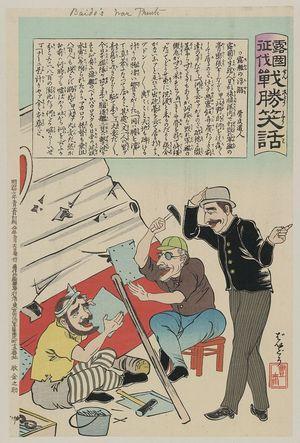 Utagawa Kokunimasa: [Russian businessman talking to two workmen attempting to repair a damaged Russian battleship] - アメリカ議会図書館