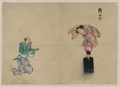 無款: [Kyōgen play with two characters] - アメリカ議会図書館
