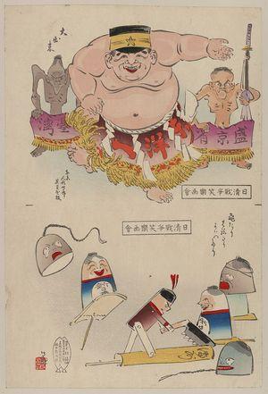 小林清親: [Humorous pictures depicting the Chinese] - アメリカ議会図書館