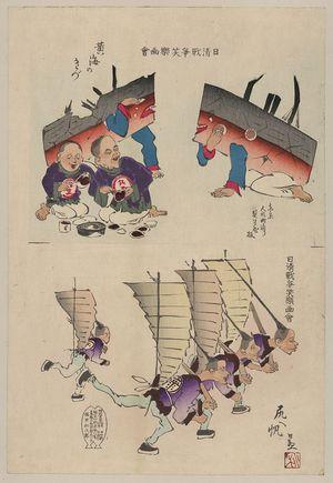 小林清親: [Humorous pictures showing damaged Chinese battleships receiving first aid and Chinese men running with sails (as from Chinese junks) on their backs and carrying rifles] - アメリカ議会図書館