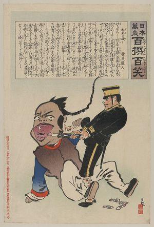 小林清親: [Humorous picture showing a soldier extracting teeth from a Chinese man] - アメリカ議会図書館
