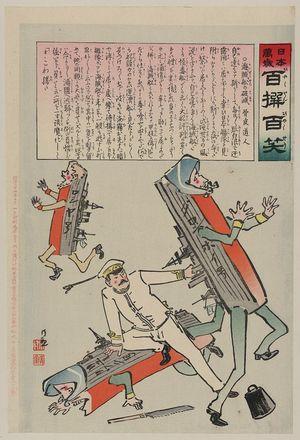 小林清親: [Japanese sailor, with his bare hands, is fighting with two Russian battleships (with arms, legs, and faces), a third battleship runs away] - アメリカ議会図書館