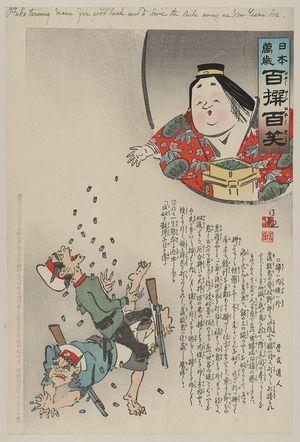 小林清親: O'Fuko throwing beans for good luck and to drive the girls away on New Years Eve - アメリカ議会図書館