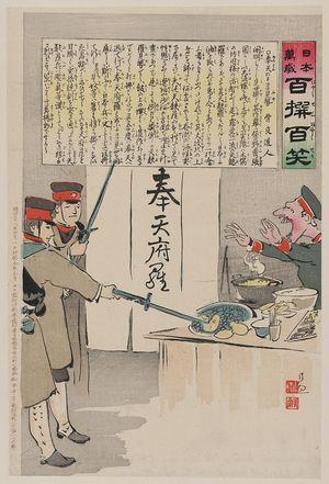 小林清親: [A Russian soldier protests as two Japanese soldiers interrupt his dinner preparations] - アメリカ議会図書館