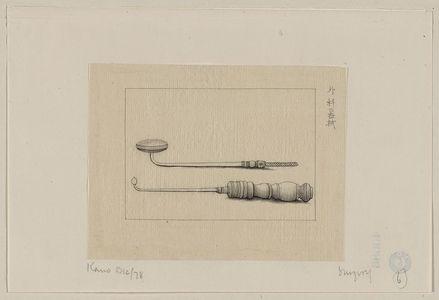 無款: Surgery - アメリカ議会図書館
