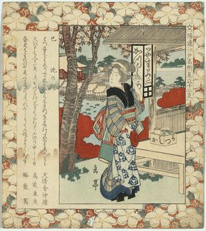 Yajima Gogaku: Year of the snake: Ikenohada. - Library of Congress