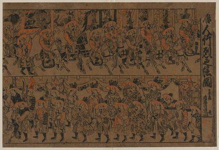 無款: A procession of Chinese. - アメリカ議会図書館