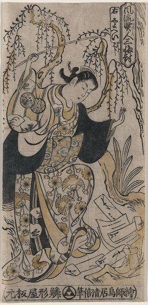 Torii Kiyomasu I: Shohei - Library of Congress