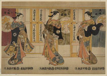 鳥居清倍: [Beauties of the three capitals triptych] - アメリカ議会図書館