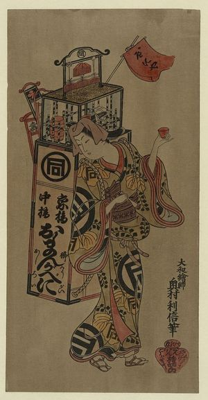 Okumura Toshinobu: [Oman the seller of cosmetics] - Library of Congress