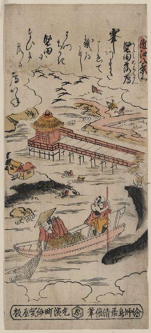 Torii Kiyomasu I: Three descending geese at Katada. - Library of Congress
