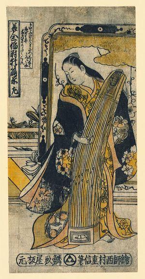 西村重長: Hidari izutsu no mae - アメリカ議会図書館