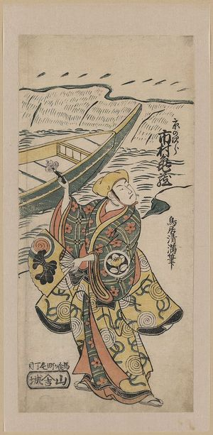 Torii Kiyomitsu: The actor Ichimura Kamezo in the role of Kyo no Jirō. - Library of Congress