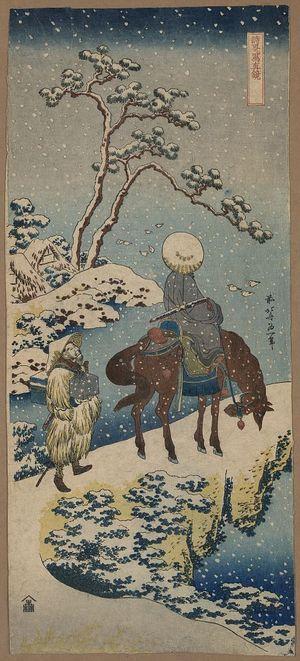 葛飾北斎: [Two travelers, one on horseback, on a precipice or natural bridge during a snowstorm] - アメリカ議会図書館