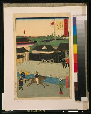歌川広重: British house in Takanawa. - アメリカ議会図書館