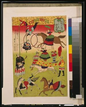 歌川広重: Big French circus on the grounds of Shokonsha (Yasukuni) shrine. - アメリカ議会図書館