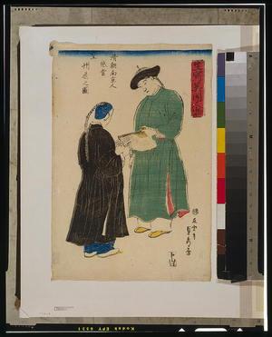 歌川貞秀: Chinese from Nanking admire Koshū fan. - アメリカ議会図書館