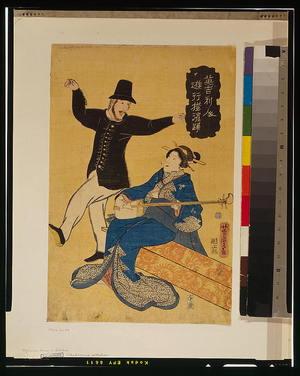 歌川芳虎: Englishman dancing in Yokohama. - アメリカ議会図書館