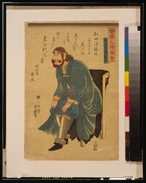 Utagawa Yoshitsuya: People of barbarian nations - king of Italy. - Library of Congress
