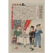 Utagawa Kunimasa: Defeated tobacco seller. - Library of Congress