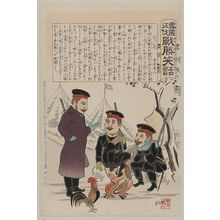 Utagawa Kunimasa: The tale of the rooster. - Library of Congress