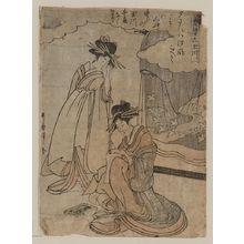Utamaro II: Plovers. - アメリカ議会図書館